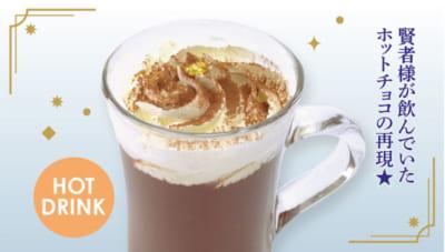 「魔法使いの約束×アニメイトカフェ」〜月夜の城のショコラトリー〜 お菓子の魔女特製ホットチョコレート