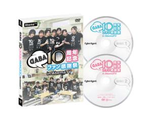 DABA10周年記念ファン感謝祭 in AbemaTV(Blu-ray / DVD)