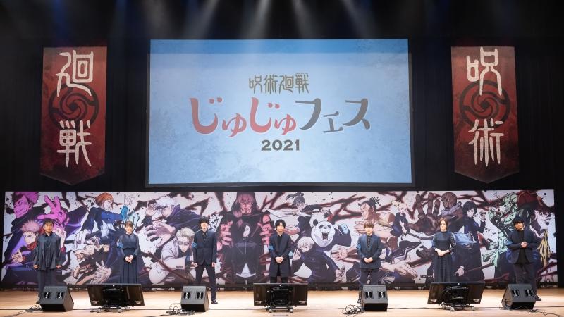「呪術廻戦」スペシャルイベント「じゅじゅフェス2021」速報レポート&オフショットまとめ