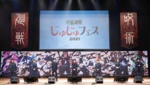 「じゅじゅフェス2021」ステージ集合