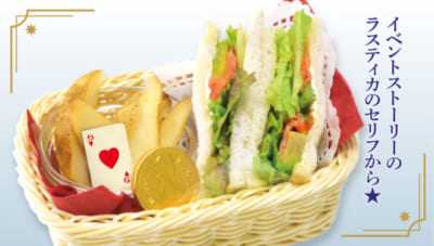 「魔法使いの約束×アニメイトカフェ」〜欲望と祝祭のプレリュード〜 サーモンとアボカドのサンドイッチ入りランチバスケット