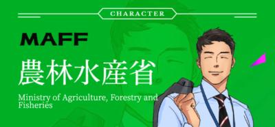 「こちら国家公務委員会!」農林水産省・西嶋康平