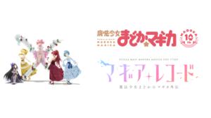「魔法少女まどか☆マギカ 10周年プロジェクト×マギアレコード 魔法少女まどか☆マギカ外伝」