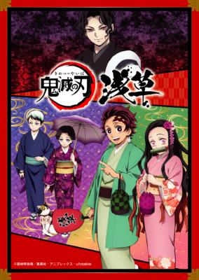 鬼滅の刃×浅草コラボイベント 描き下ろしビジュアル