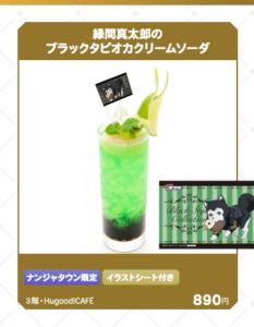 「黒子のバスケ×ナンジャタウン」コレクションシリーズ緑間真太郎ブラックタピオカドリンクソーダ