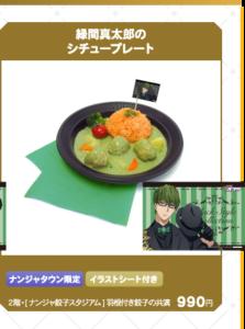 「黒子のバスケ×ナンジャタウン」コレクションシリーズ緑間真太郎シチュープレート