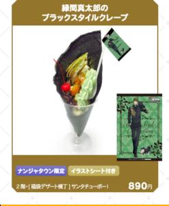 「黒子のバスケ×ナンジャタウン」コレクションシリーズ緑間真太郎ブラックスタイルクレープ