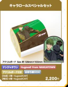 「黒子のバスケ×ナンジャタウン」コレクションシリーズ緑間真太郎キャラロールスペシャルセット
