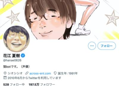 花江夏樹さんTwitter