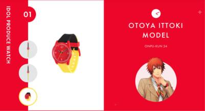 「うたの☆プリンスさまっ♪」IDOL PRODUCE WATCH 一十木音也モデル(ONPU-KUN 24)