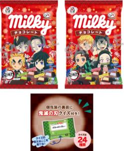 「鬼滅の刃×ミルキー」20粒ミルキーチョコレート