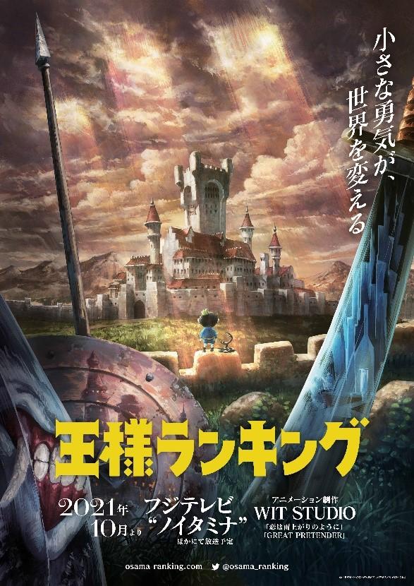 TVアニメ「王様ランキング」キービジュアル