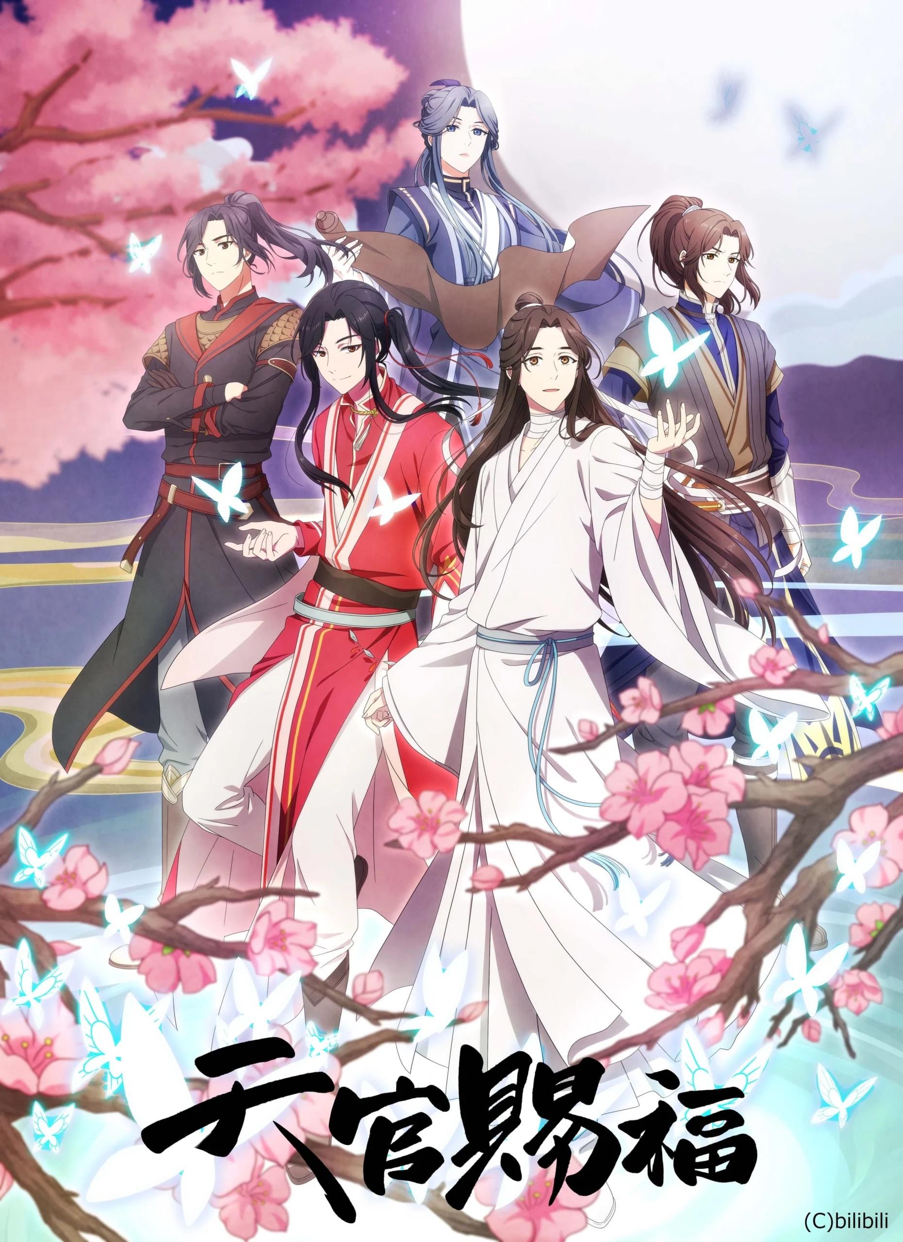 TVアニメ「天官賜福」キービジュアル