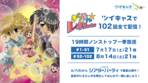 TVアニメ「きらりん☆レボリューション」ツイキャス一挙放送