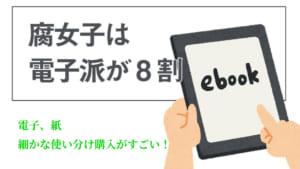 「BLは電子で購入するか、それとも紙で購入するか」アンケート