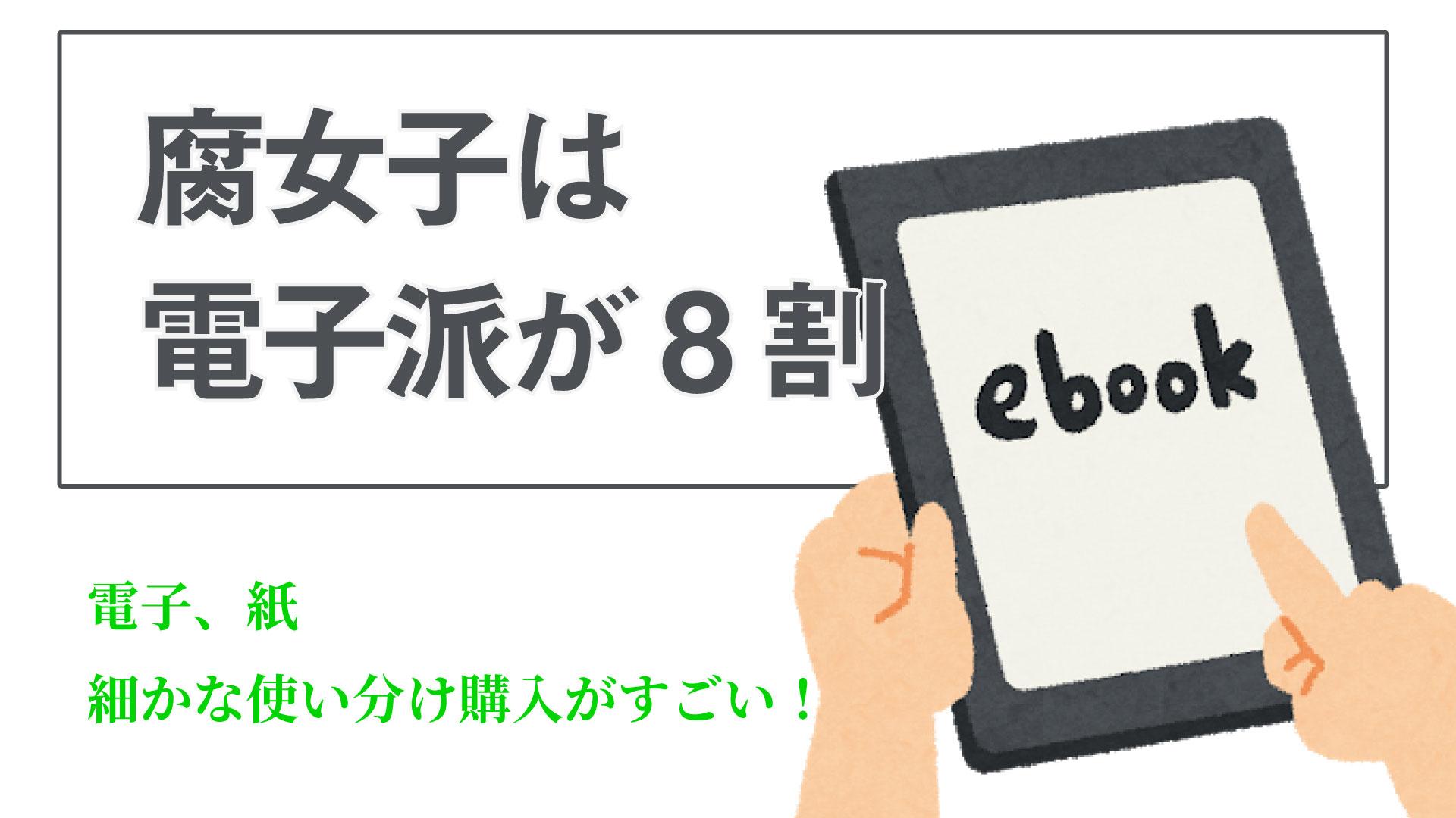 BLは電子or紙どっち派?アンケート結果が興味深い!表紙買いの時代は終わった!?