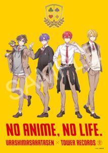 『浦島坂田船 × NO ANIME, NO LIFE.』コラボキャンペーン