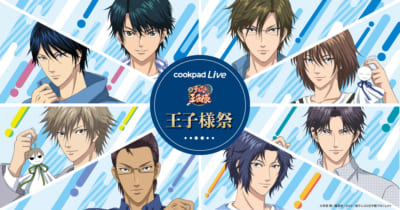 TVアニメ「新テニスの王子様」×「AniCook」王子様祭