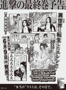 「進撃の巨人」朝日新聞 朝刊 最終巻予告