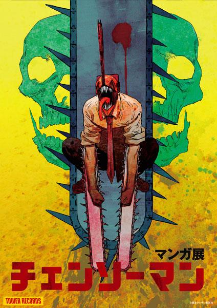 「チェンソーマン」初展示会で早川家のリビング再現!ファン「泣くやつじゃん」