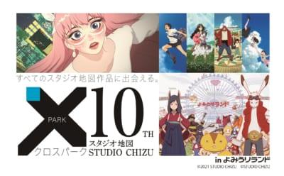 「スタジオ地図 10th クロスパーク in よみうりランド」