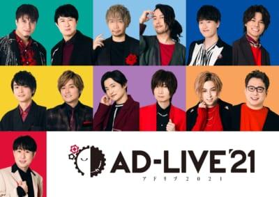 「AD-LIVE 2021」