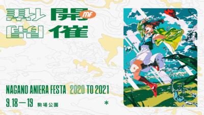 「ナガノアニエラフェスタ 2020 to 2021」