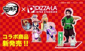 「鬼滅の刃×PIZZA-LA(ピザーラ)」