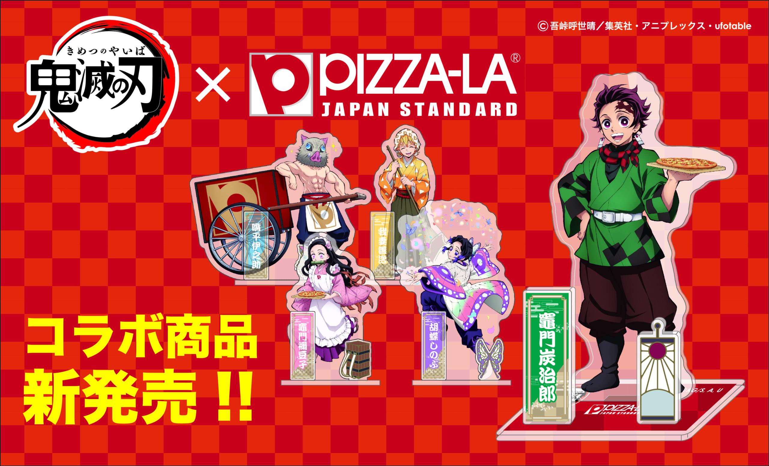 「鬼滅×ピザーラ」炭治郎たちがピザをお届け!キャライメージピザはどんな味?