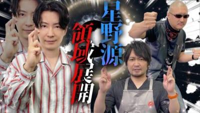 「わしゃがなTV」星野源さん出演回