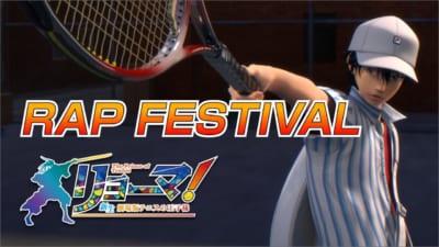 「リョーマ! The Prince of Tennis 新生劇場版テニスの王子様」ラップシーン公開