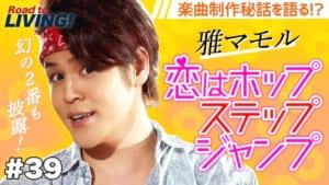 【#39】雅マモルの「恋はホップステップジャンプ」【宮野真守 Road to LIVING!】
