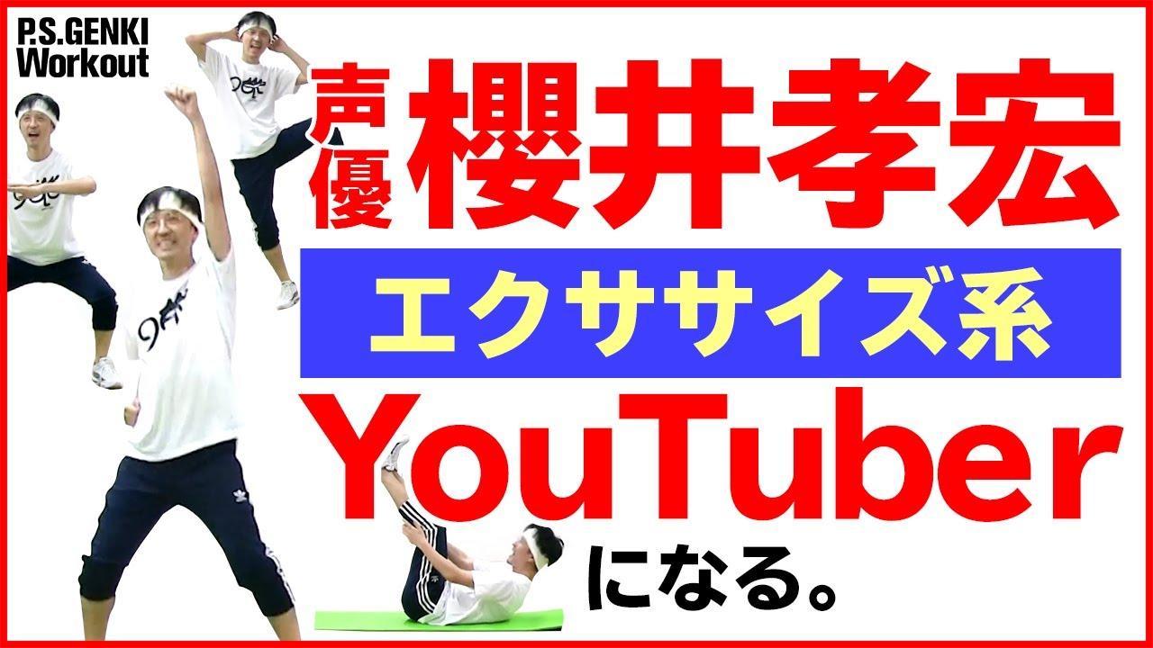 櫻井孝宏さんがエクササイズ系YouTuberに!?運動不足のオタクにはキツイ…