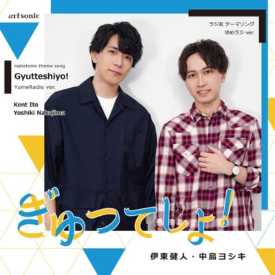 Webラジオステーション ラジ友 テーマソング「ぎゅってしよ!」ゆめラジ ver.(伊東健人・中島ヨシキ)