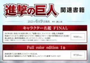 「進撃の巨人 キャラクター名鑑 FINAL」「進撃の巨人 Full color edition(1)」