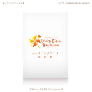 「ときめきメモリアル Girl's Side 4th Heart」限定版「Special Assort」②オープニングアニメ設定集