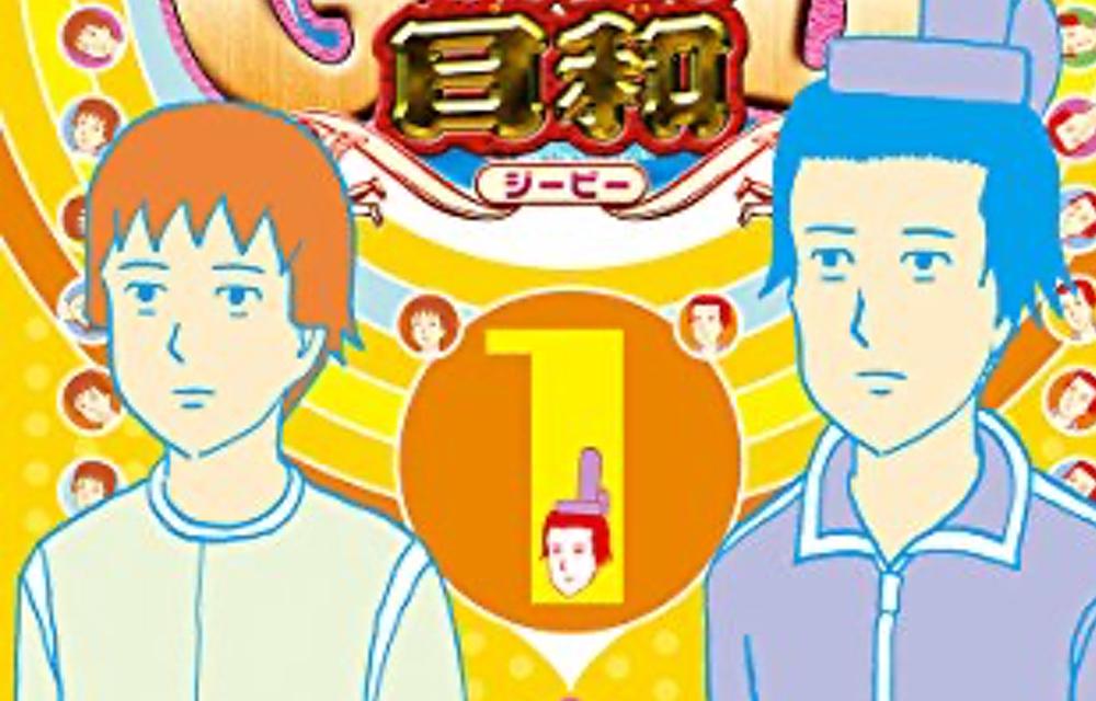 太子&妹子の新規絵でお祝い「ギャグ日」増田こうすけ先生がTwitter開設しちゃったぜ!