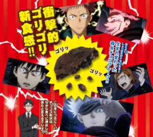 「呪術廻戦×森永ゴリゴリチョコフレーク」衝撃的な新食感