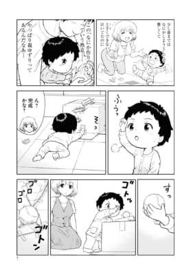 「となりの関くん じゅにあ」何かを作ろうとする息子の姿は横井さんにある姿を思い起こさせて…?①