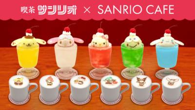 「喫茶サンリオデザインシリーズ」×「SANRIOCAFE池袋店」