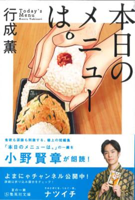 夏の一冊「ナツイチ 2021」フェア 小野賢章さんが朗読「本日のメニューは。」
