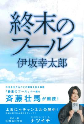 夏の一冊「ナツイチ 2021」フェア 斉藤壮馬さんが朗読「終末のフール」