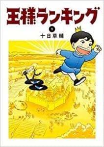 「王様ランキング」1巻表紙