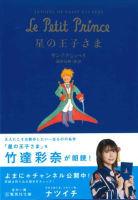 夏の一冊「ナツイチ 2021」フェア 竹達彩奈さんが朗読「星の王子さま」