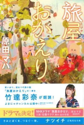 夏の一冊「ナツイチ 2021」フェア 竹達彩奈さんが朗読「旅屋おかえり」