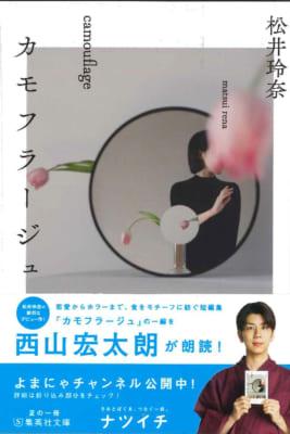 夏の一冊「ナツイチ 2021」フェア 西山宏太朗さんが朗読「カモフラージュ」