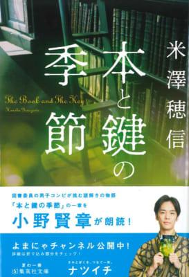 夏の一冊「ナツイチ 2021」フェア 小野賢章さんが朗読「本と鍵の季節」