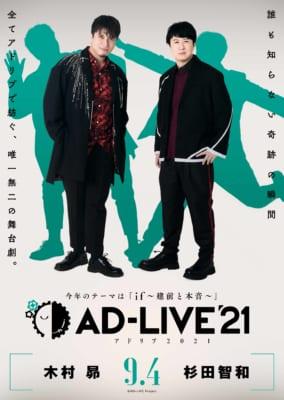 「AD-LIVE 2021」木村昴さん&杉田智和さん