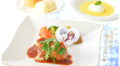 Arina's Precious Wedding Plate
