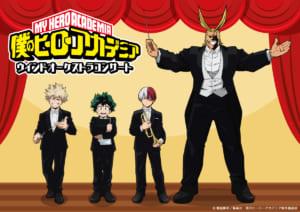 TVアニメ「僕のヒーローアカデミア(ヒロアカ)」ウインドオーケストラコンサート2021